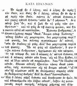 Bibelkurs - Griechischer Text